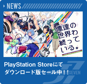 PlayStation Vitaセールのお知らせ
